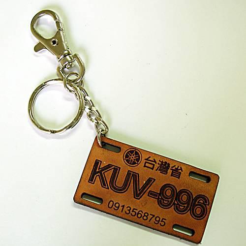 車牌鑰匙圈-皮革